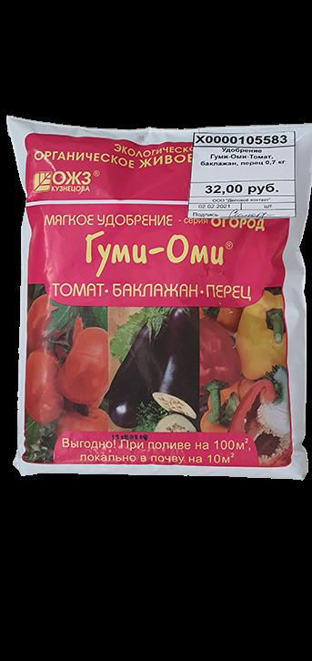 Удобрение «Гуми-Оми»